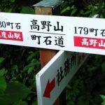 町石道 高野山 世界遺産
