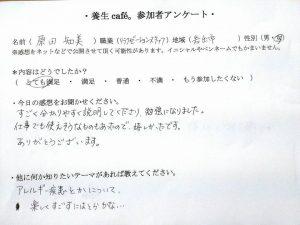 養生cafe。感想和歌山県岩出市からの参加者様 リラクゼーション