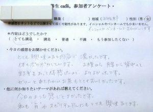 養生cafe。感想大阪府羽曳野市からの参加者様