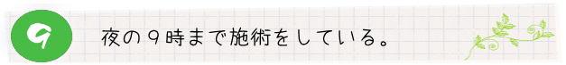 yosuuji111011