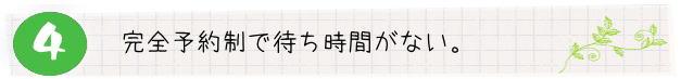 yosuuji1141111