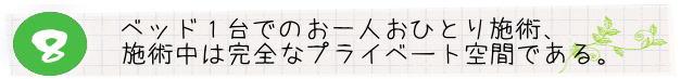 yosuuji119111