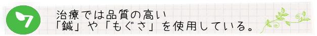 yosuuji2