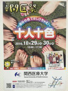 関西医療大学の関医祭のパンフレット