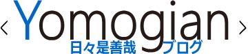 蓬庵(よもぎあん)のブログ