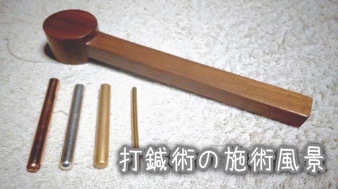 打鍼術(だしんじゅつ)