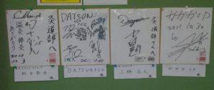 プロ野球選手の村中恭兵選手、小林正人選手、アーティストのガガガSP、DATSUN302
