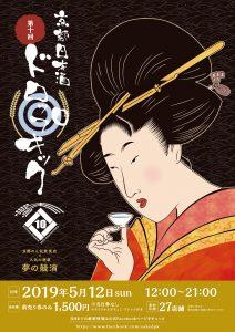 日本酒ドロップキック