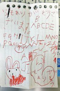手紙 小児針のお子さん