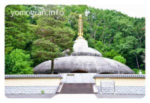 久安寺 kyuuannji 仏塔の写真