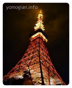 夜景の東京タワーの写真