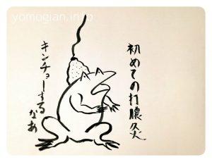 シータオさんのカエルの画像