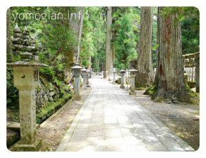 高野山 奥の院 参道