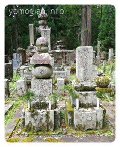 高野山 奥の院 杉山和一 墓所 吉田弘道