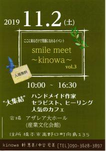 笑顔に会えるイベント smile meet vol.3 〜kinowa〜