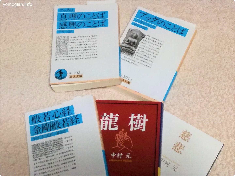 中村元先生の本