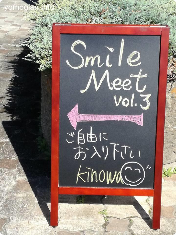 smile meet vol.3〜kinowa〜