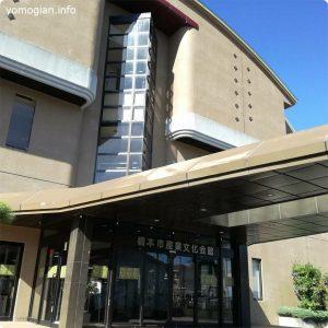 産業文化会館アザレアの正面の写真です。 和歌山県橋本市高野口町向島