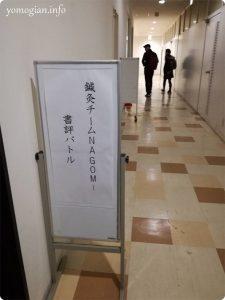 鍼灸チーム『NAGOMI』書評バトル