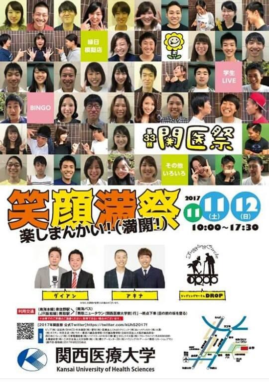 関西医療大学の学園祭
