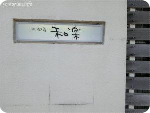 有田川町で勉強会(137)