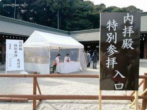 橿原神宮 特別参拝 内拝殿