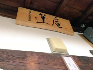 蓬庵の看板