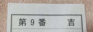 omikuji おみくじ 吉