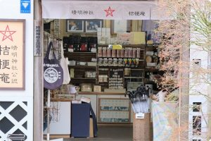 桔梗庵というのは神社公認のグッズやお土産の販売所