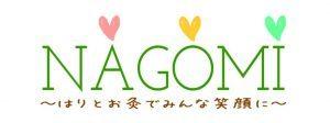 鍼灸チーム『NAGOMI』