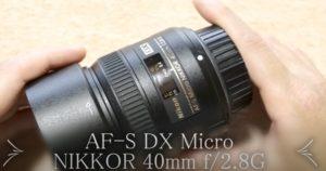 NikonのAF-S DX Micro NIKKOR 40mm f/2.8G