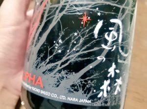 風の森 alpha アルファー 日本酒 写真
