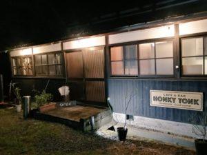 ホンキートンク(HONKY TONK)カフェバー 写真 橋本市高野口町