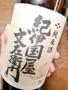今日は家族会議をしながら患者さんから頂いてあった紀伊国屋文左衛門(純米酒)を両親と頂きました。