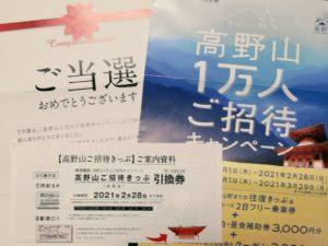南海電鉄がやっていた高野山1万人ご招待キャンペーン