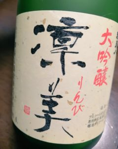 凜美(りんび) 日本酒  大吟醸