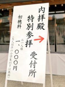 橿原神宮へ初詣 2021 特別参拝
