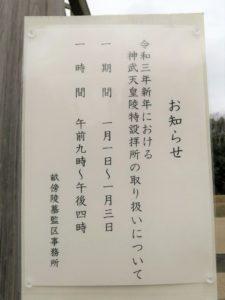 神武天皇陵 お正月 2021