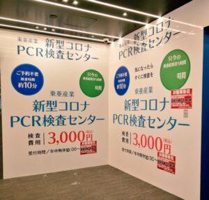 新型コロナPCR検査センター 難波駅