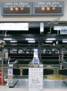 橋本駅 人身事故