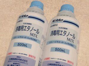 消毒用エタノールの写真