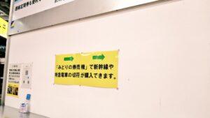 みどりの窓口 橋本駅