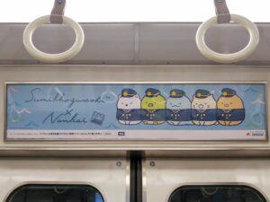 すみっコぐらし 南海電車