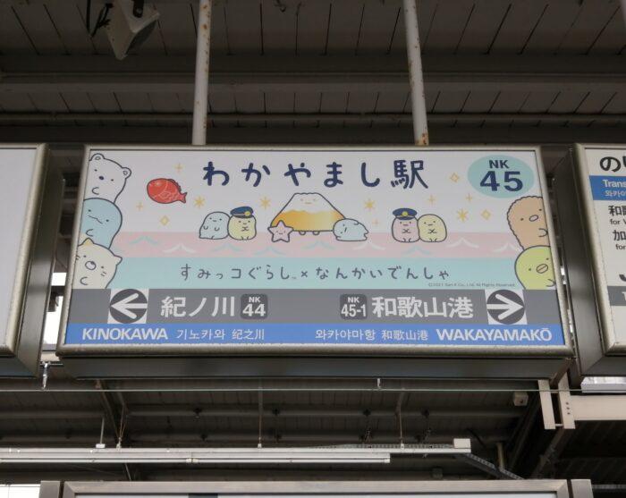 和歌山市駅 すみっコぐらし 南海電車