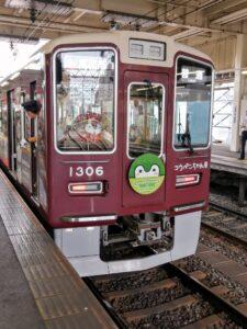 阪急電車の #コウペンちゃん ラッピング車両は初遭遇です。